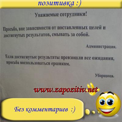 Позитивки